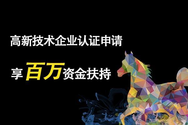 国家高新技术企业认证